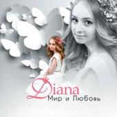 Мир и любовь by Diana