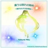 逢うは别れの始め~鳥がさえずり花が香る~ by Hatsune Miku