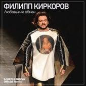 Любовь или обман (DJ Katya Guseva Remix) by Филипп Киркоров ( Phillip Kirkorov)