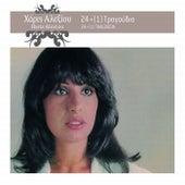 24 + 1 Tragoudia (Remastered) by Haris Alexiou (Χάρις Αλεξίου)