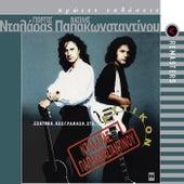 Zontani Ihografisi Sto Attikon (Live / Remastered) by Various Artists