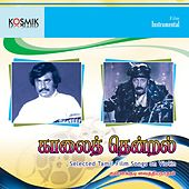 Kaalai Thendral (Selected Tamil Film Songs on Violin) by Kunnakudi Vaidyanathan