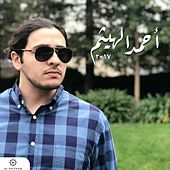 أحمد الهيثم ٢٠١٧ by أحمد الهيثم