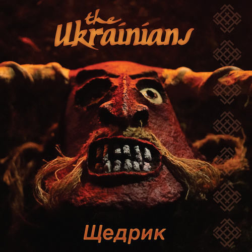 Shchedryk (Carol of the Bells) by The Ukrainians