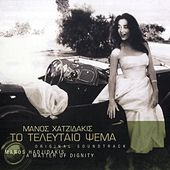To Teleftaio Psema (Original Motion Picture Soundtrack) by Manos Hadjidakis (Μάνος Χατζιδάκις)