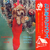 Christmas At Home With The Toshiba Singing Angels (Toshiba Singing Angels) by Toshiba Singing Angels