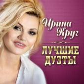 Лучшие дуэты von Ирина Круг