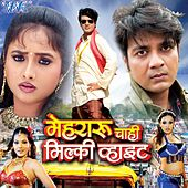 Mehraru Chahi Milky White (Original Motion Picture Soundtrack) by Various Artists