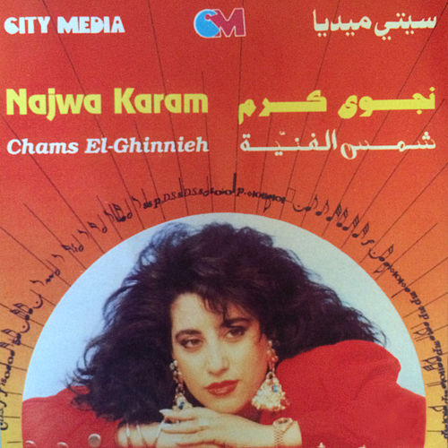 شمس الغنية by Najwa Karam
