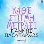 Kathe Stigmi Metraei by Giannis Ploutarhos (Γιάννης Πλούταρχος)