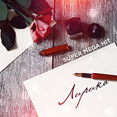Лирика SuperMegaHit by Various Artists