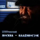 Play & Download Москва-Владивосток (Moscow-Vladivostok) by Михаил Шуфутинский (Mikhail Shufutinsky) | Napster