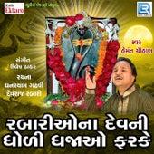 Rabario Na Devni Dholi Dhajao Farke by Hemant Chauhan