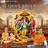 Shri Ramchandra Krupalu Bhajman by Hemant Chauhan