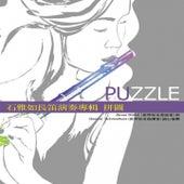 Puzzle拼圖石雅如長笛演奏專輯 by 石雅如