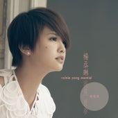 Rainie Yang Essential by Various Artists