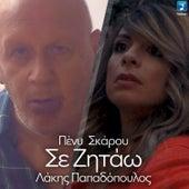 Lakis Papadopoulos (Λάκης Παπαδόπουλος):