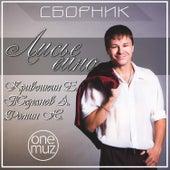 Лисье Вино by Various