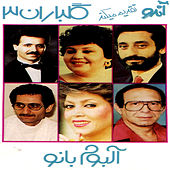 Gholbaran #3 by Various Artists