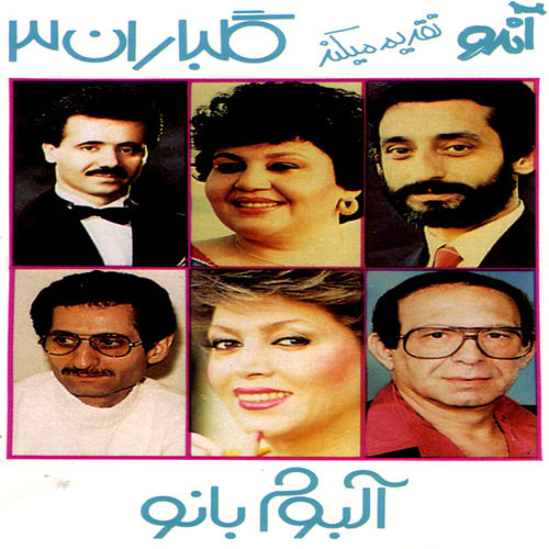 Play & Download Gholbaran #3 by Various Artists | Napster