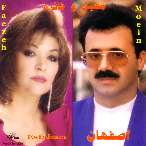 Esfahan by Various Artists