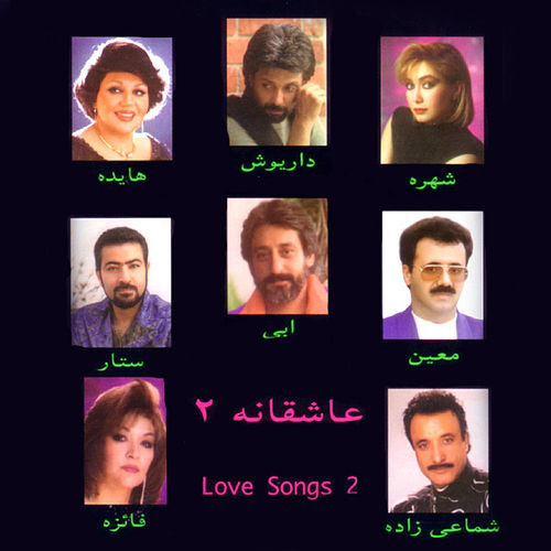 Love Songs 2 by Various Artists
