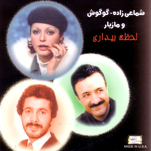 Play & Download Lazehyeh Bidari by Various Artists | Napster