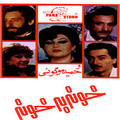 Khooneh Beh Khooneh by Various Artists