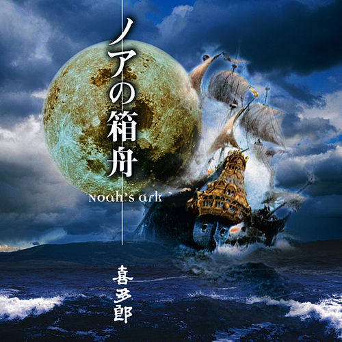 Play & Download Noah's Ark by Kitaro | Napster