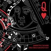 Play & Download Dama Coupa [Ντάμα Κούπα] by Dimitra Galani (Δήμητρα Γαλάνη) | Napster