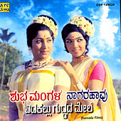 Play & Download Naagara Haavu - Shubha Mangala - Edakallu Guddada Mele by Various Artists | Napster