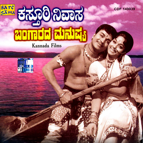 Kasthuri Nivasa - Bangaarada Manuya by Various Artists
