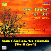 Sada Chirhian Da Chamba (Doli Geet) by Various Artists