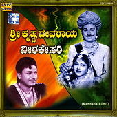 Play & Download Sree Krishnadevaraya / Veerakesari by Various Artists | Napster