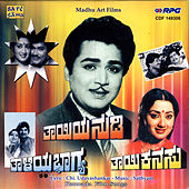 Play & Download Thaayiya Nudi / Thaliya Bhagya / Thayi Kanasu by Various Artists | Napster