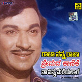 Play & Download Naa Ninna Mareyalaare / Premada Kaanike / Raja Nanna Raja by Various Artists | Napster
