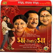 Maa Amar Maa by Various Artists