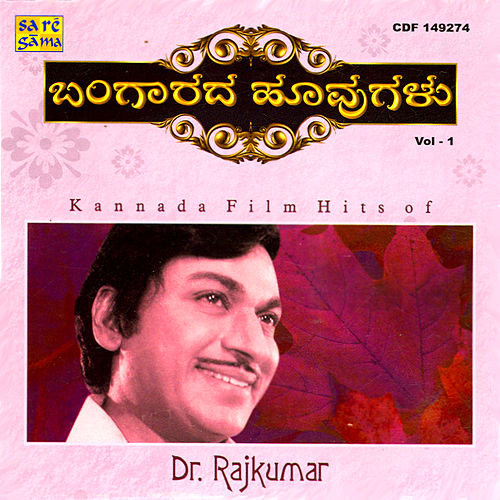 Bangaarada Hoovugalu - Dr. Rajkumar (Vol- 1) by Various Artists