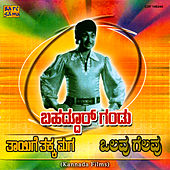 Play & Download Bahadur Gandu/Olavu Gelavu/Thayige Thakka Maga by Various Artists | Napster
