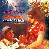 Play & Download Sampathige Savaal/Badavara Bandhu/Shanka by Various Artists | Napster
