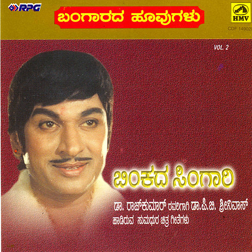 Play & Download Binkadi Singari (Dr.P.B. Sreenivos Sings For) by P B Sreenivos | Napster