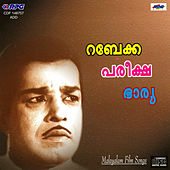 Play & Download Rabecca/Pariksha/Bharya(Malayalam Film Songs) by Various Artists | Napster