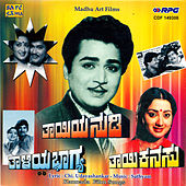 Play & Download Thayiya Nudi/Thaaliya Bhagya/Thayi Kanasu by Various Artists | Napster