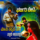 Play & Download Bharjari Beate/Mathu Tapada Maga/Palavi Anupallavi by Various Artists | Napster