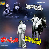 Play & Download Bhoothayyan Magaayyu/Devara Gudi/Sahodarara Savaal by Various Artists | Napster
