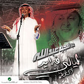 Play & Download Layali Febrayer 2009 by Abdul Majeed Abdullah | Napster