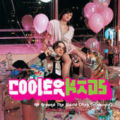 Play & Download All Around The World... by Cooler Kids | Napster