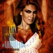 Play & Download Prohoro by Aggeliki Iliadi (Αγγελική Ηλιάδη) | Napster