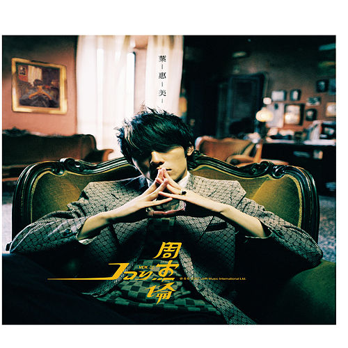 Play & Download Yeh, Hwei-Mei by Jay Chou | Napster