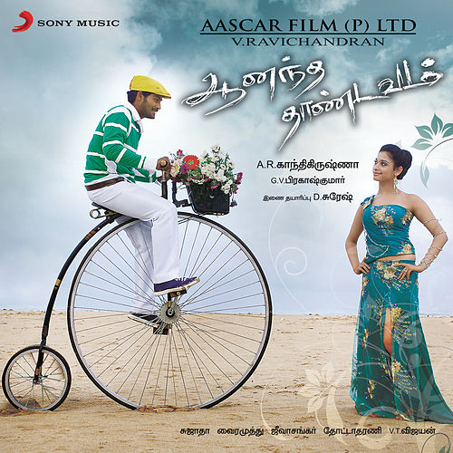Anandha Thaandavam von Various Artists